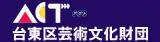 ACT-台東区芸術文化財団