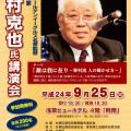 講演・野村克也氏 平成24年9月25日