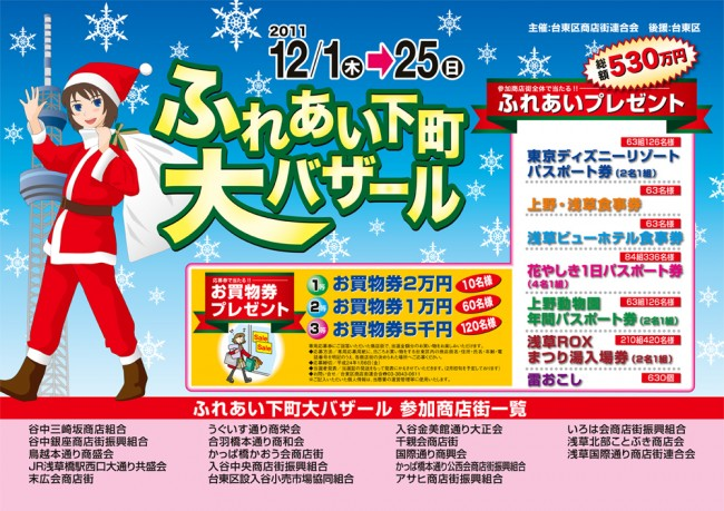 ふれあい下町大バザール 2011.12.1〜12.25
