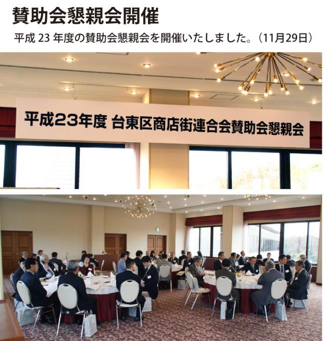 平成23年度賛助会懇親会を開催