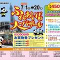ふれあい下町大バザール 2012.7.1〜7.20