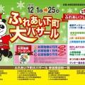 ふれあい下町大バザール 2012.12.1〜12.25