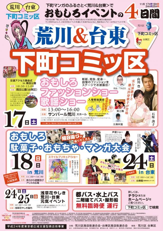 荒川&台東下町コミッ区 2012.11.17〜11.25