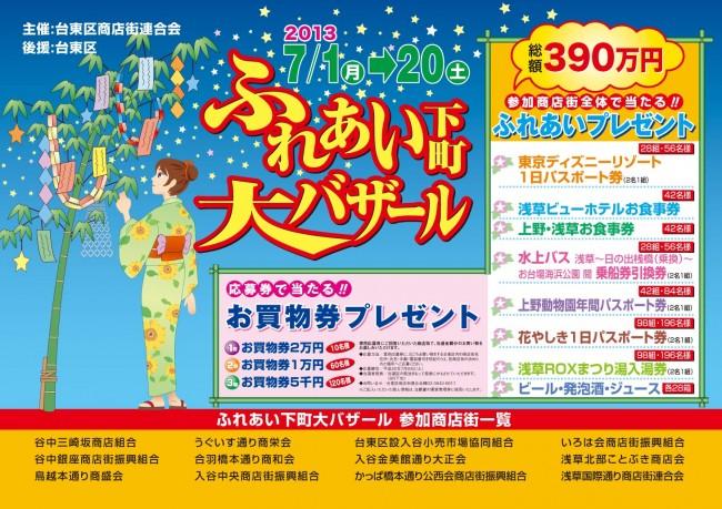 ふれあい下町大バザール 2013.7.1〜7.20