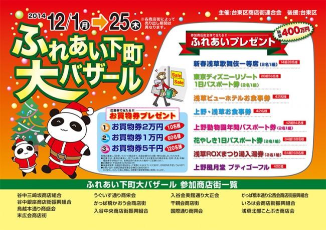 2014年度「ふれあい下町大バザール(歳末期)」開催!! 2014.11.25〜12.25