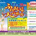 2015年度「ふれあい下町大バザール(中元期)」開催!! 2015.7.1〜7.31