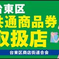 台東区共通商品券事業