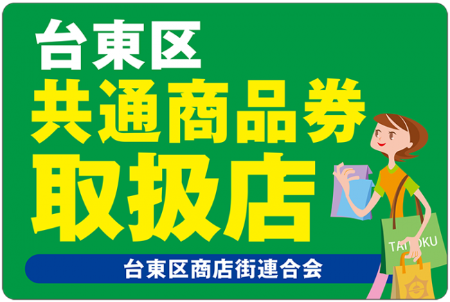 台東区共通商品券完売のお知らせ