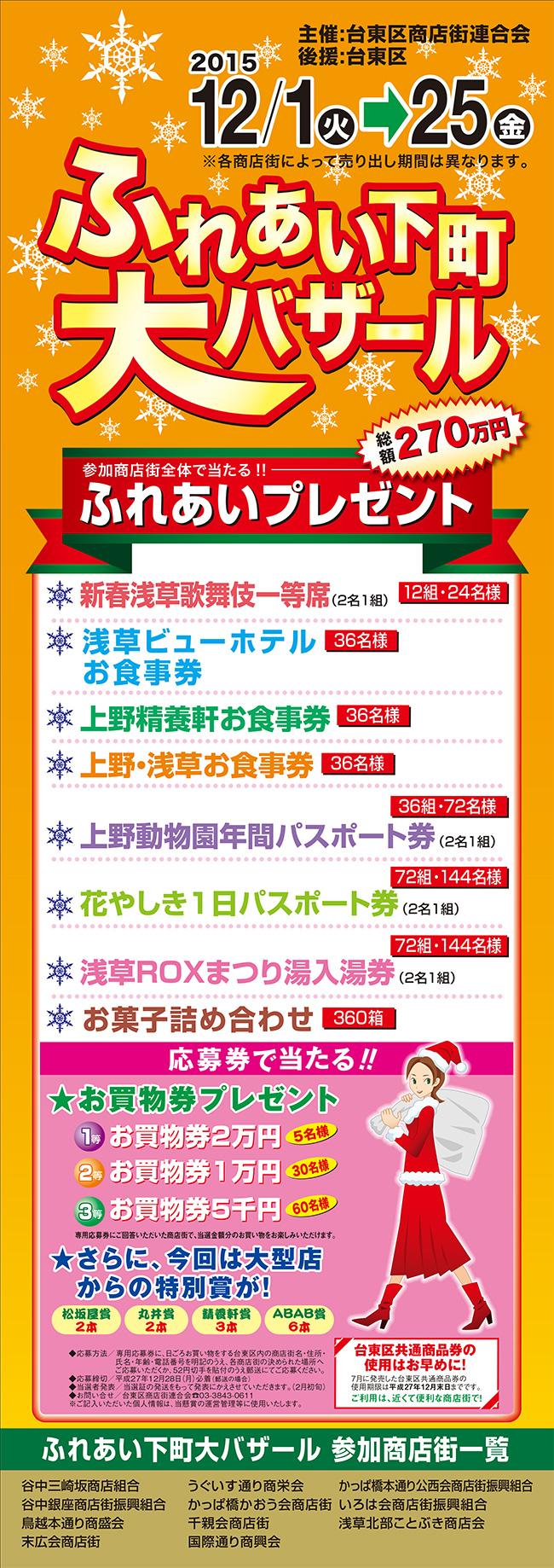 2015年度「ふれあい下町大バザール(歳末期)」開催!! 2015.12.1〜12.25