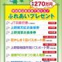 2016年度「ふれあい下町大バザール(中元期)」開催!! 2016.7.1〜7.29