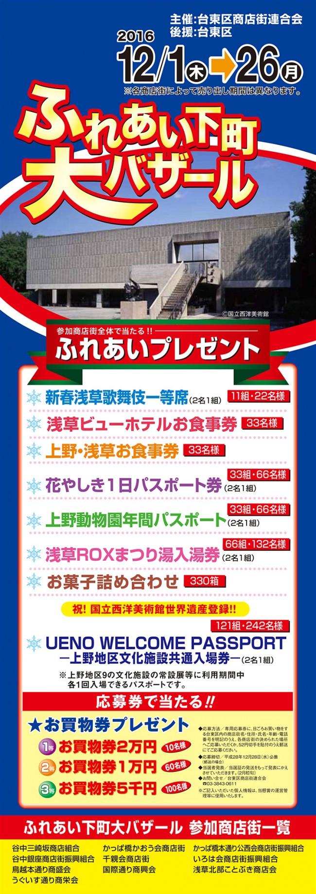 2016年度「ふれあい下町大バザール(歳末期)」開催!! 2016.12.1~12.26