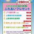 2017年度「ふれあい下町大バザール(中元期)」開催!! 2017.7.1〜7.28