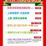 2017年度「ふれあい下町大バザール(歳末期)」開催!! 2017.12.1~12.26