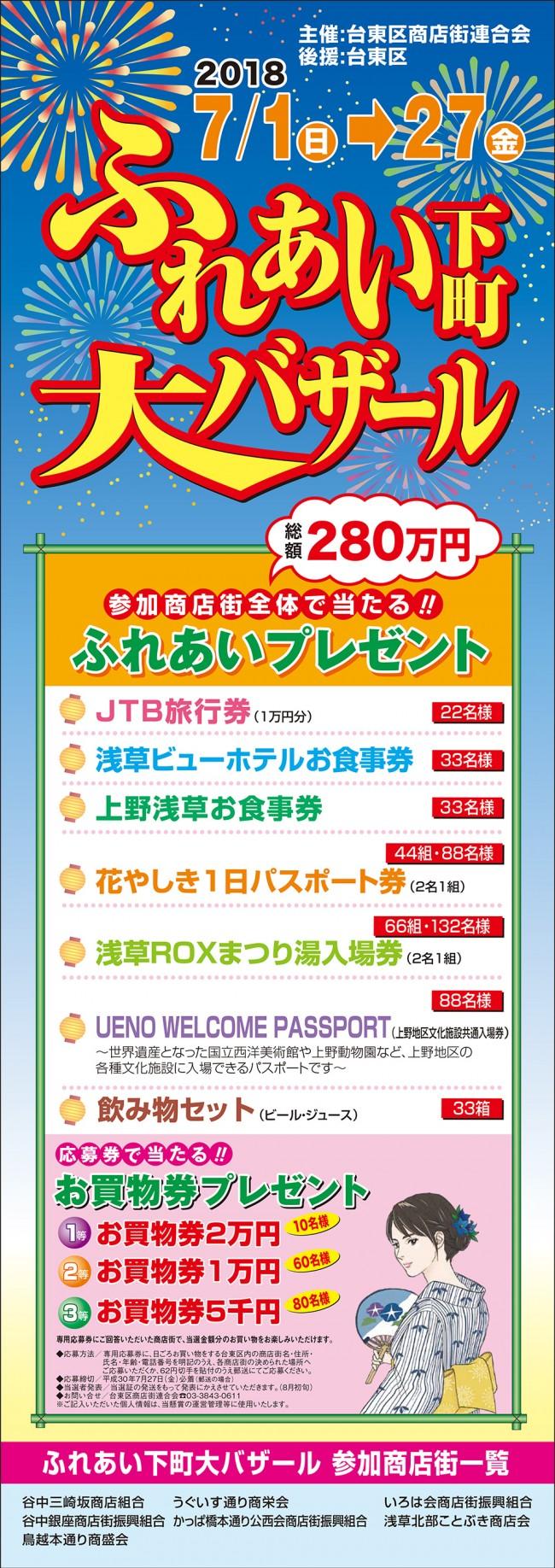 2018年度「ふれあい下町大バザール(中元期)」開催!! 2018.7.1〜7.27