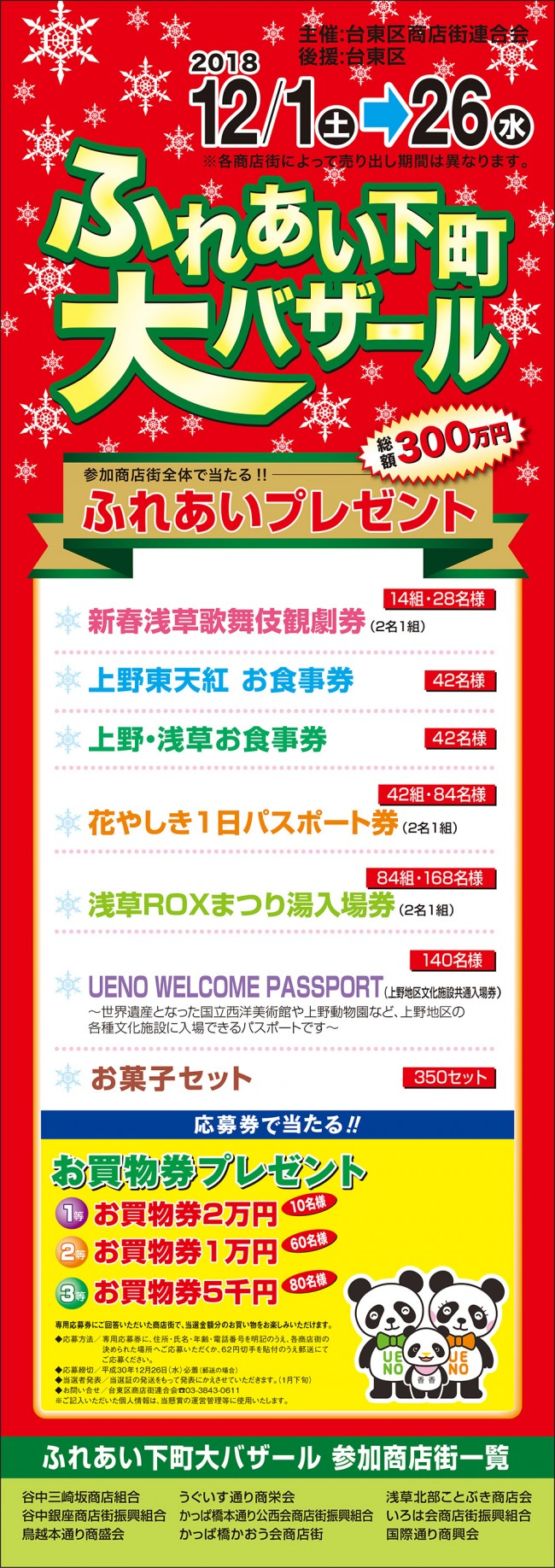 2018年度「ふれあい下町大バザール(歳末期)」開催!! 2018.12.1~12.26