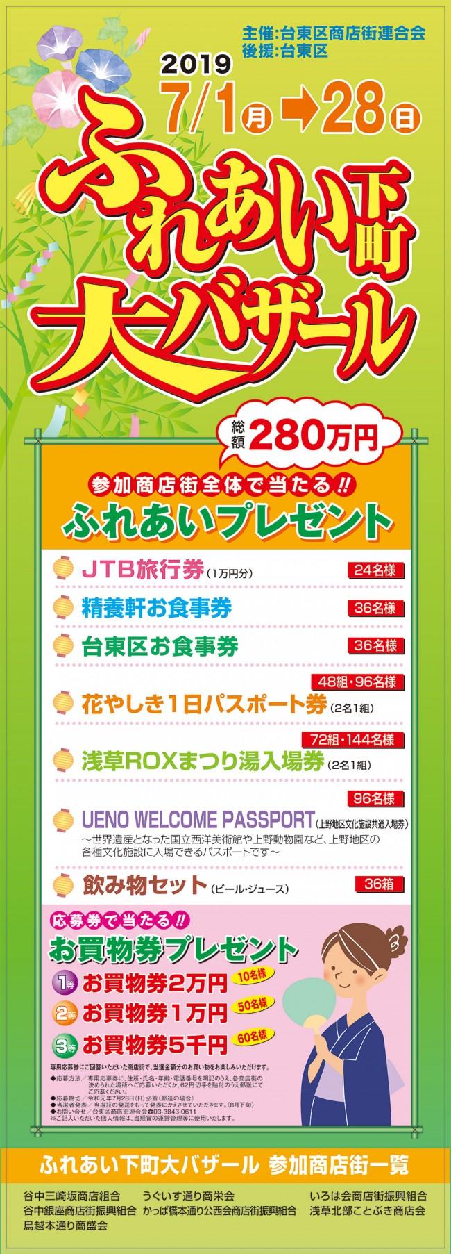 2019年度「ふれあい下町大バザール(中元期)」開催!! 2018.7.1〜7.28