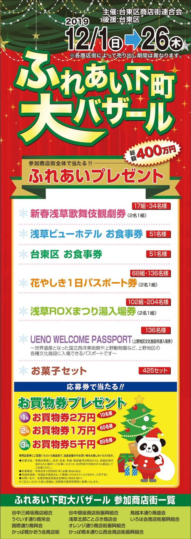 2019年度「ふれあい下町大バザール(歳末期)」開催!! 2019.12.1~12.26