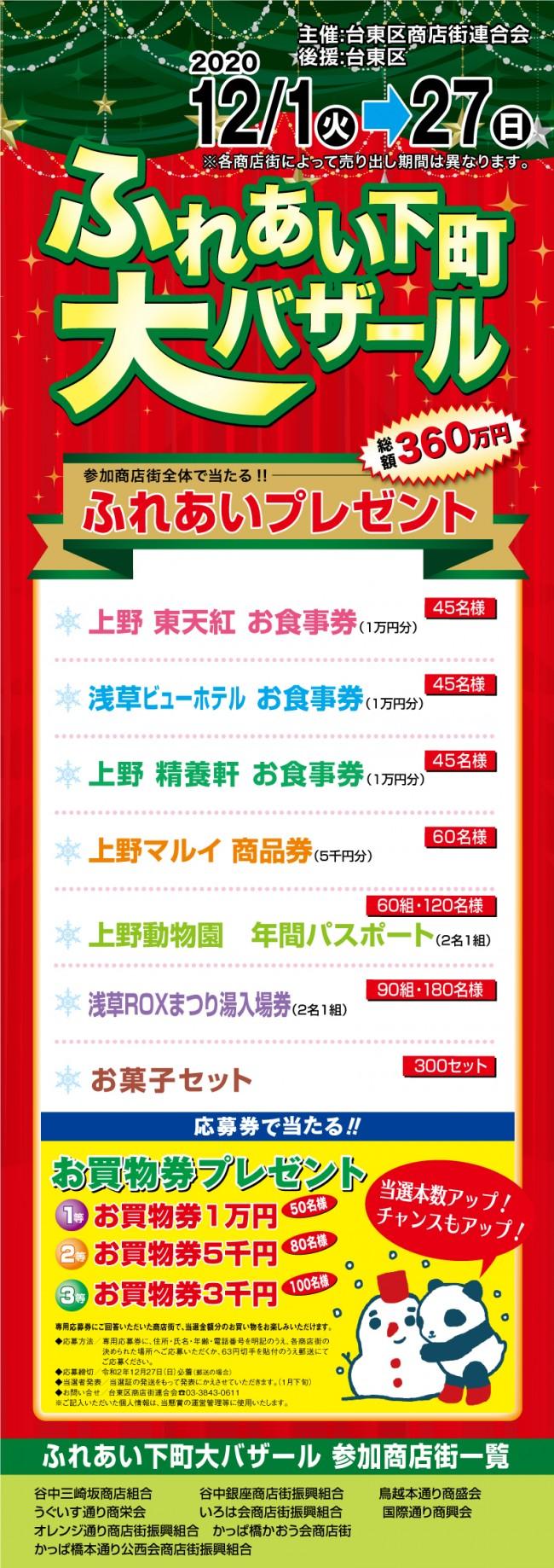 2020年度「ふれあい下町大バザール(歳末期)」開催!! 2020.12.1~12.27