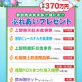 2021年度「ふれあい下町大バザール(中元期)」開催!! 2021.7.1~7.31