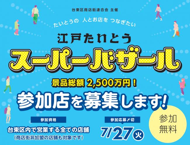 江戸たいとうスーパーバザールを開催いたします!